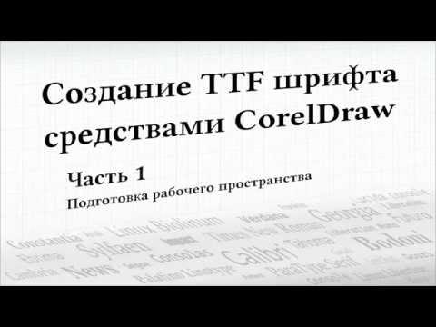 Создание TTF шрифта средствами CorelDraw