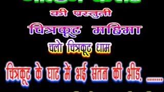 Aalha - Chitrakut Ke Dham Par | Chalo Chitrakoot Dham | Sanjo Bhaghel, Ram Kishor Suryavasni