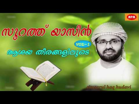 soorath yaseen vol 1 part 1  | ആശയതീരങ്ങളിലൂടെ |  Simsarul haq hudavi latest speech 2016
