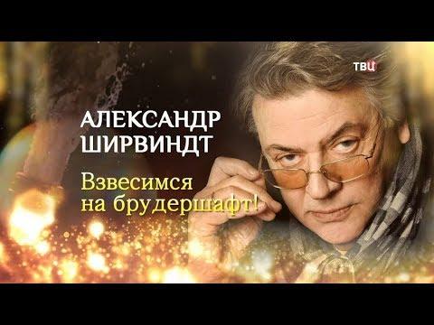 Александр Ширвиндт. Взвесимся