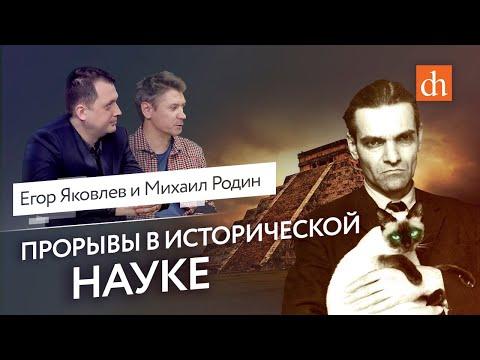 Прорывы в исторической науке/Михаил Родин и Егор Яковлев