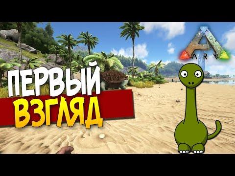 ARK: Survival Evolved - Первый взгляд (Выживание в мире динозавров)