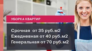 Цены на уборку квартир(, 2017-05-05T08:53:17.000Z)