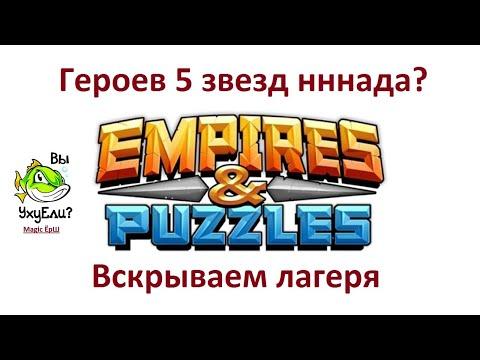 Как получить героя 5 звезд в игре empires and puzzles