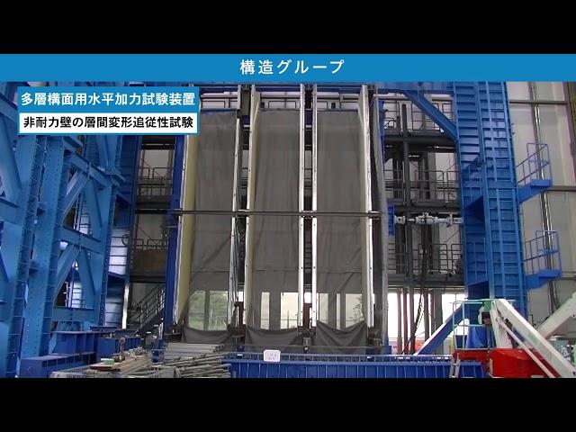 多層構面用水平加力試験装置