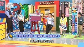 沈玉琳自爆 老闆邀約吃海鮮 談論編寫八點檔劇版?! 上班這黨事 20160706 (1/4) thumbnail