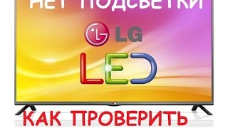 телевизор lg 42lb552v нет подсветки