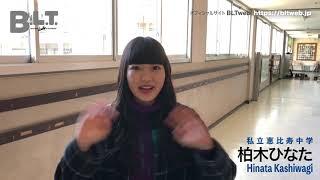 B.L.T.4月号に登場! 私立恵比寿中学 柏木ひなたさんのコメント動画を公開.