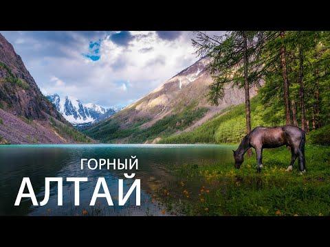 ⁴ᴷГорный Алтай | Altay Mountains