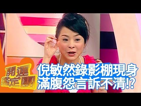 靈異節目主持人撞鬼實錄(上)開運鑑定團|秦偉 小炳|通靈|靈異 EP1611