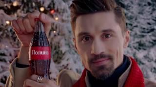 Дима Билан - Полина, с Новым годом!