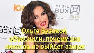 Ольге Бузовой объяснили, почему она никогда не выйдет замуж