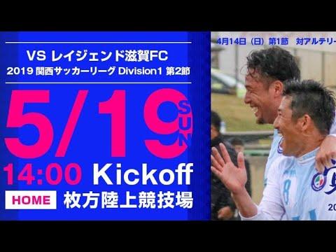 関西サッカーリーグ Division1 第2節 ティアモ枚方vs レイジェンド滋賀FC