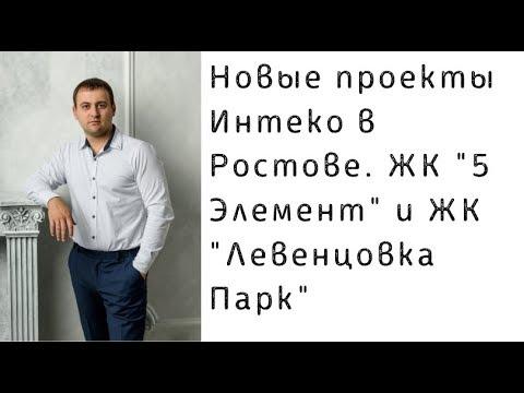 """Обзор ЖК """"5 Элемент"""" и ЖК """"Левенцовка Парк"""""""