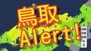 鳥取地震 震度6弱 横ずれ断層型 中国地方活動期 蓮佛郷里