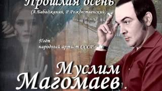 Download Муслим Магомаев - Прошлая осень Mp3 and Videos