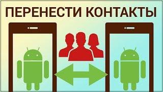 видео Как перенести контакты с Андроида на Андроид?