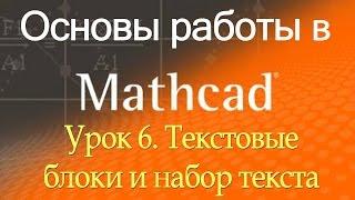 Основы работы с Mathcad. Текстовые блоки и набор текста. Урок 6