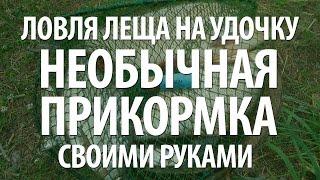 РЫБАЛКА НА ЛЕЩА ПОПЛАВОЧНОЙ СНАСТЬЮ - СЕКРЕТНАЯ ПРИКОРМКА ДЛЯ ЛЕЩА СВОИМИ РУКАМИ(В видно, рыбалка на леща используя поплавочную снасть. Ловля леща летом на реке, секретная необычная прикор..., 2015-06-16T18:45:33.000Z)