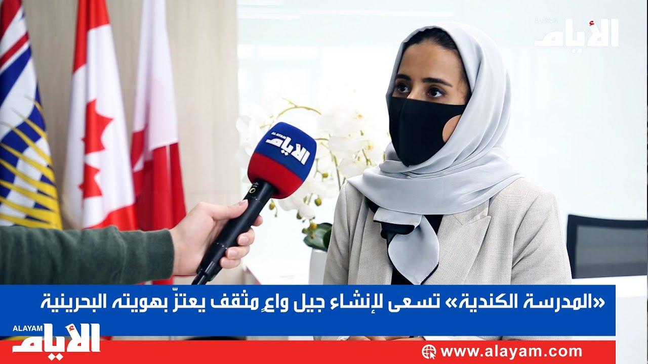 «المدرسة الكندية» تسعى لا?نشاء جيل واع مثقف يعتزّ بهويته البحرينية  - نشر قبل 41 دقيقة