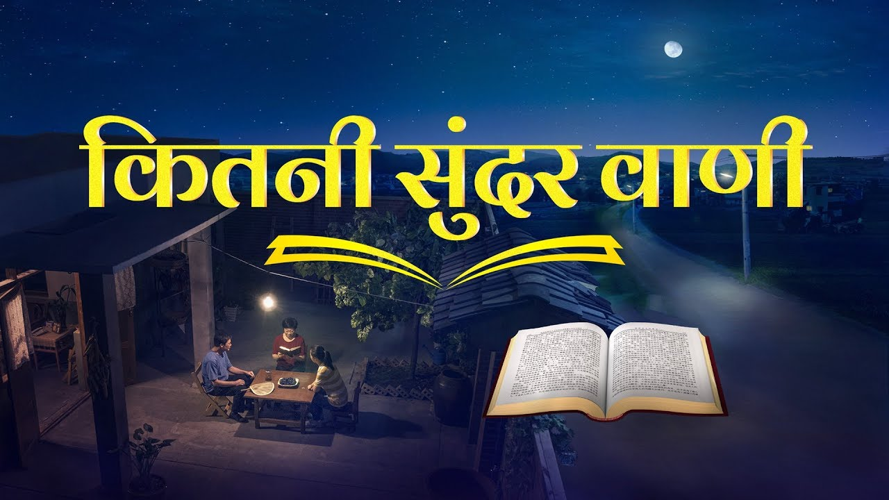 Hindi Christian Movie Trailer | कितनी सुंदर वाणी। | Have You Welcomed the Return of Lord Jesus?