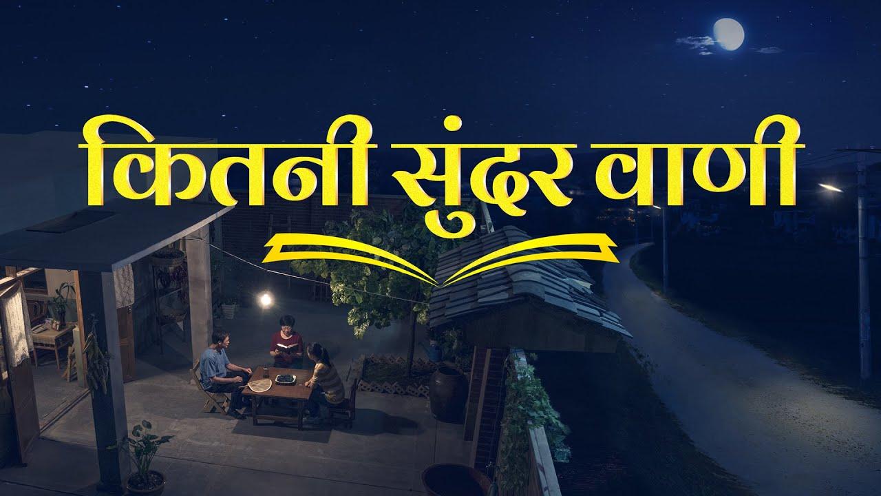 "Hindi Christian Movie Trailer | कितनी सुंदर वाणी।"" | Have You Welcomed the Return of Lord Jesus?"