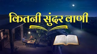 Hindi Christian Movie Trailer | कितनी सुंदर वाणी।"