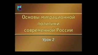 Миграция в России. Урок 2. Миграционный контроль в России: особенности, правила и исключения