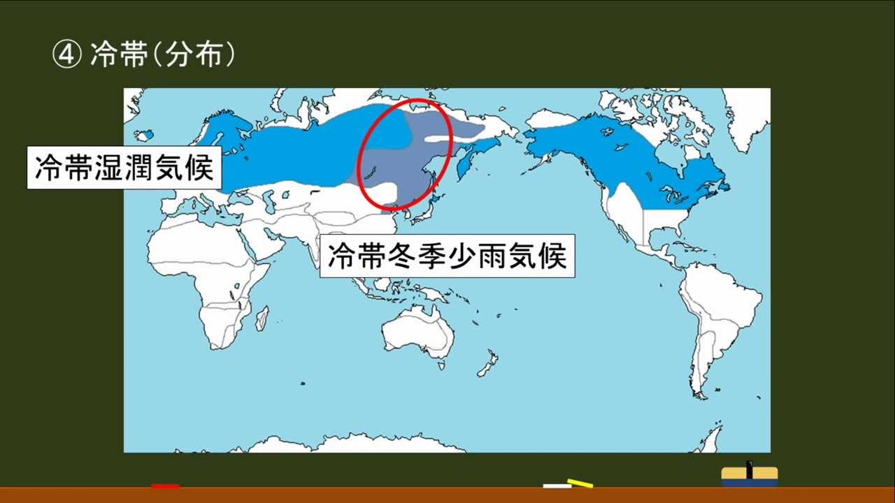 高校地理・気候〕 冷帯の分布 -...
