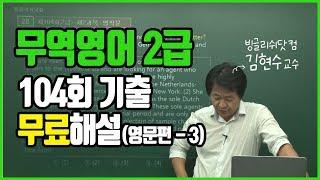 무역영어 2급 기출문제 해설 인강 강의 [104회-3]