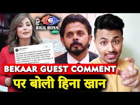Hina Khan Breaks Her Silence Over Sreesanth's BEKAAR GUEST Comment | Bigg Boss 12
