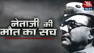 Truth behind Subhash Chandra Bose