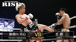那須川天心 vs 志朗 2/Tenshin Nasukawa vs Shiro 2|2021.2.28【OFFICIAL】