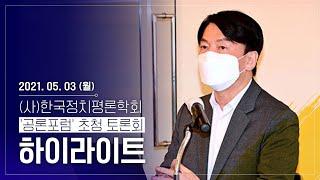 [안철수] (사)한국정치평론학회 '공론포럼' 초청 하이…