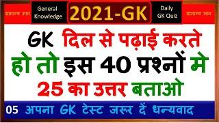 2021 सामान्य ज्ञान हिंदी में   एसएससी रेलवे पुलिस शिक्षक परीक्षा के लिए जीके screenshot 3