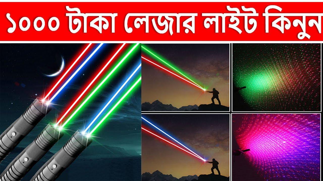 মাত্র ১০০০ টাকা লেজার লাইট কিনুন ! Laser Light Cheap Prices in Water Prices Channal ! Only 1000 Taka