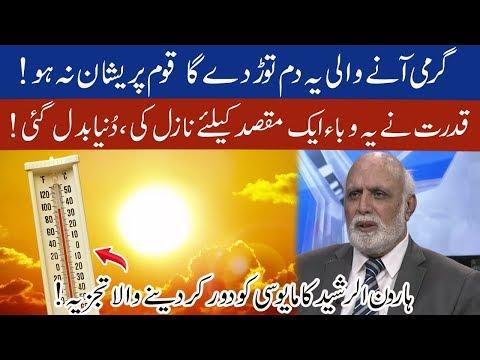 Haroon Rasheed give