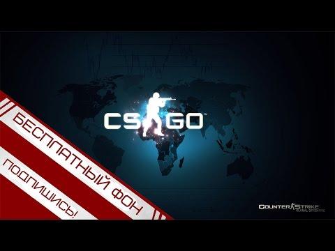 видео: Бесплатное оформление YouTube-Counter-Strike: Global Offensive