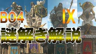 【BO4 ゾンビ】IX 謎解き 解説!