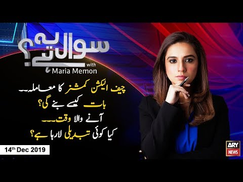 Sawal Yeh Hai - Saturday 14th December 2019