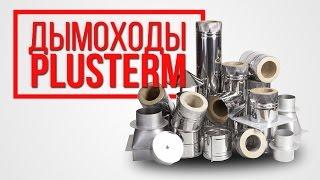 Дымоходы из нержавеющей стали PlusTerm(Наш сайт: http://www.plusterm.com/ В этом видео мы расскажем Вам о дымоходах из нержавеющей стали и оцинкованной стали,..., 2015-09-17T08:21:01.000Z)