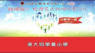 Publication Date: 2018-05-07 | Video Title: 跳繩強心校際花式跳繩比賽2015(小學甲一組) - 港大同學