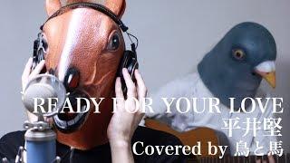 鳥と馬が歌うシリーズ 平井堅さんの『READY FOR YOUR LOVE』です。 (ト...