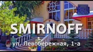 левый берег, ресторан «Смирнов», Левобережная, 1а. Ростов-на-Дону