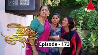 Oba Nisa - Episode 173 | 06th December 2019 Thumbnail