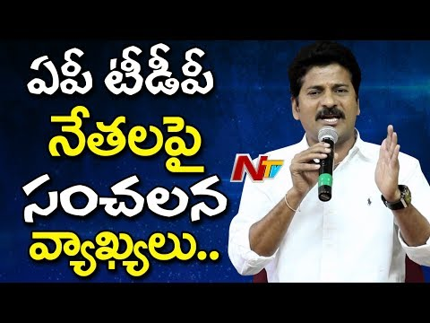 Telangana TDP Working President Revanth Reddy Sensational Co