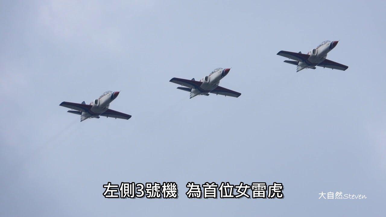 夢想成真!!首位雷虎女飛官執飛2020國慶空中分列式DREAM COME TRUE !!Thunder Tigers FIRST FEMALE pilot Cap.H fly in formation