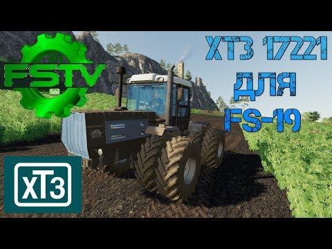Farming Simulator 19 ● ХТЗ 17221 ● FS-TV