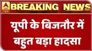 Breaking: 6 Dead, 8 Injured As Cylinder Bursts To Flames In Bijnor Chemical Factory|ABP News