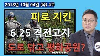 4부 피로 지킨 화살머리고지 지뢰제거후 도로개설해 평화생태공원 휴전선에 10개 평화공원 [정치분석] (2018.10.04)